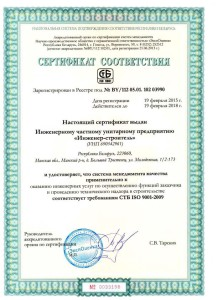 Сертификат ИСО 9001 на сайт
